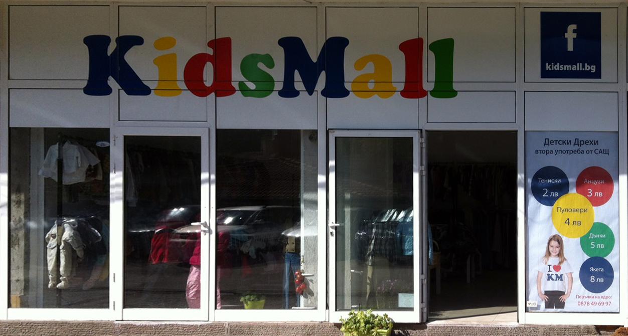 Нов магазин в Красно Село