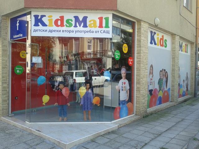 Магазин за детски дрехи Варна - KidsMall