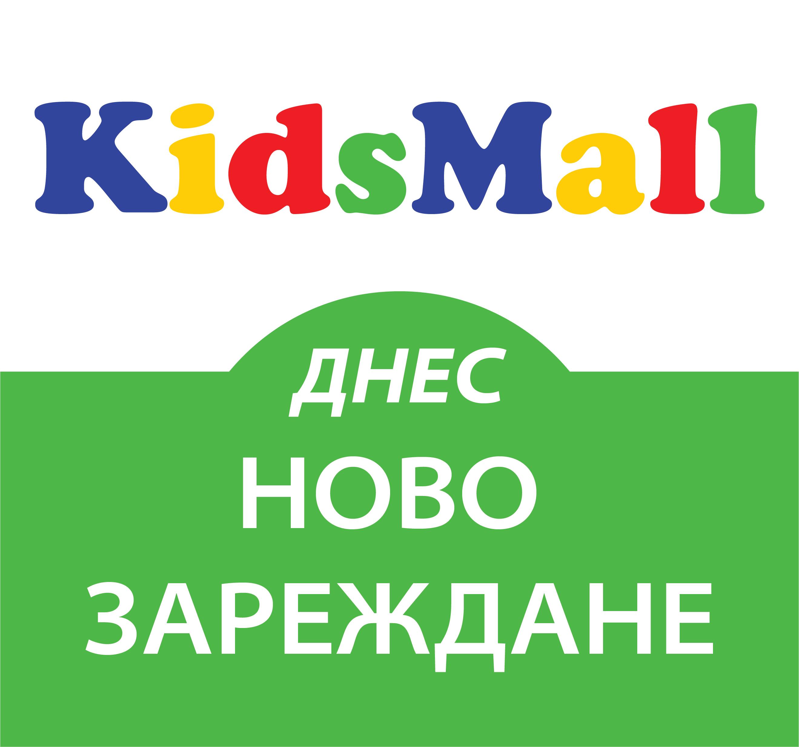 Ново зареждане на детски дрехи