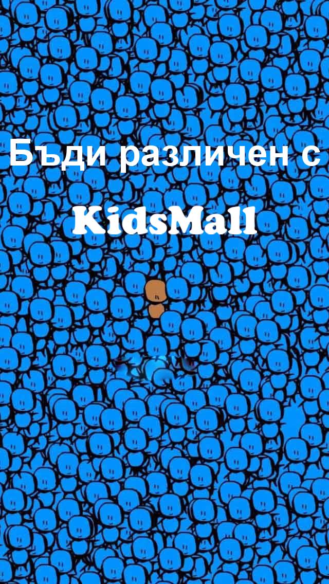 Детски Дрехи KidsMall - Качество в модата