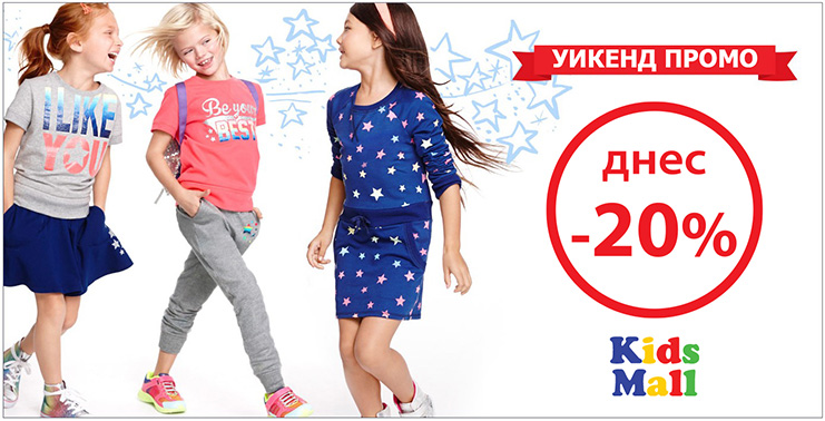 Промоции на детски дрехи KidsMall