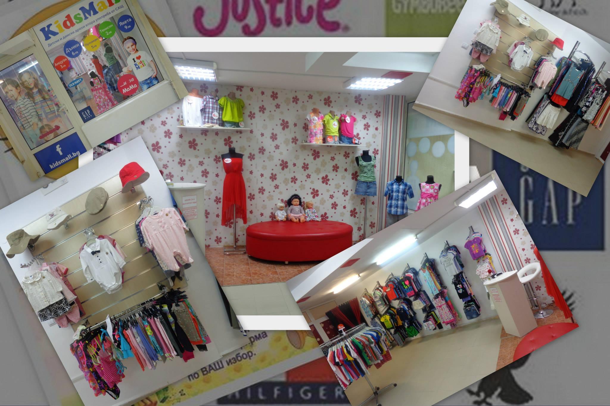 Детски дрехи в Бургас - KidsMall