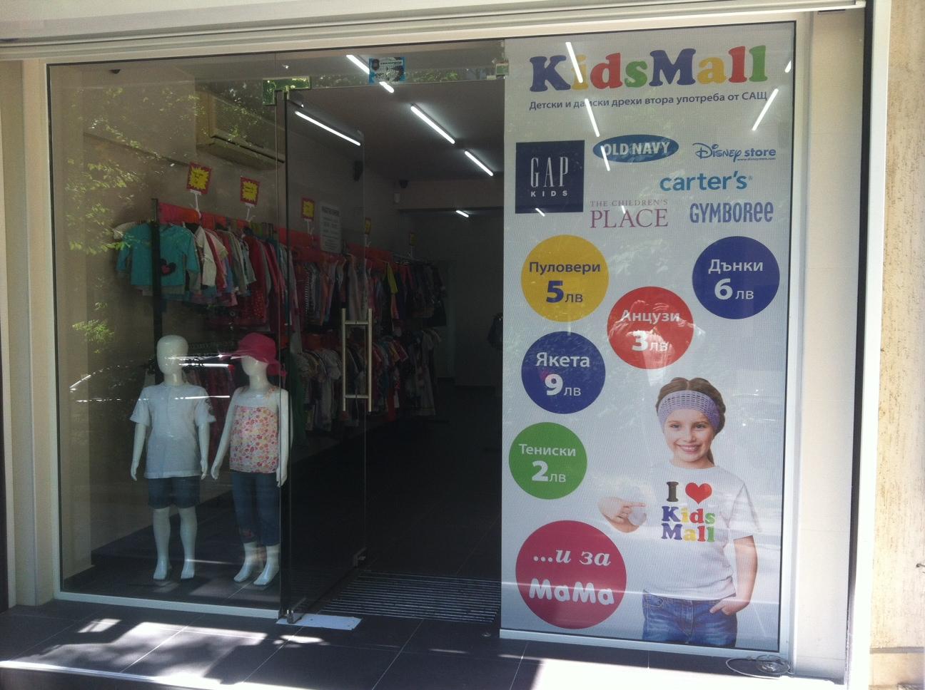 KidsMall - detski magazin vtora Sofia Lagera