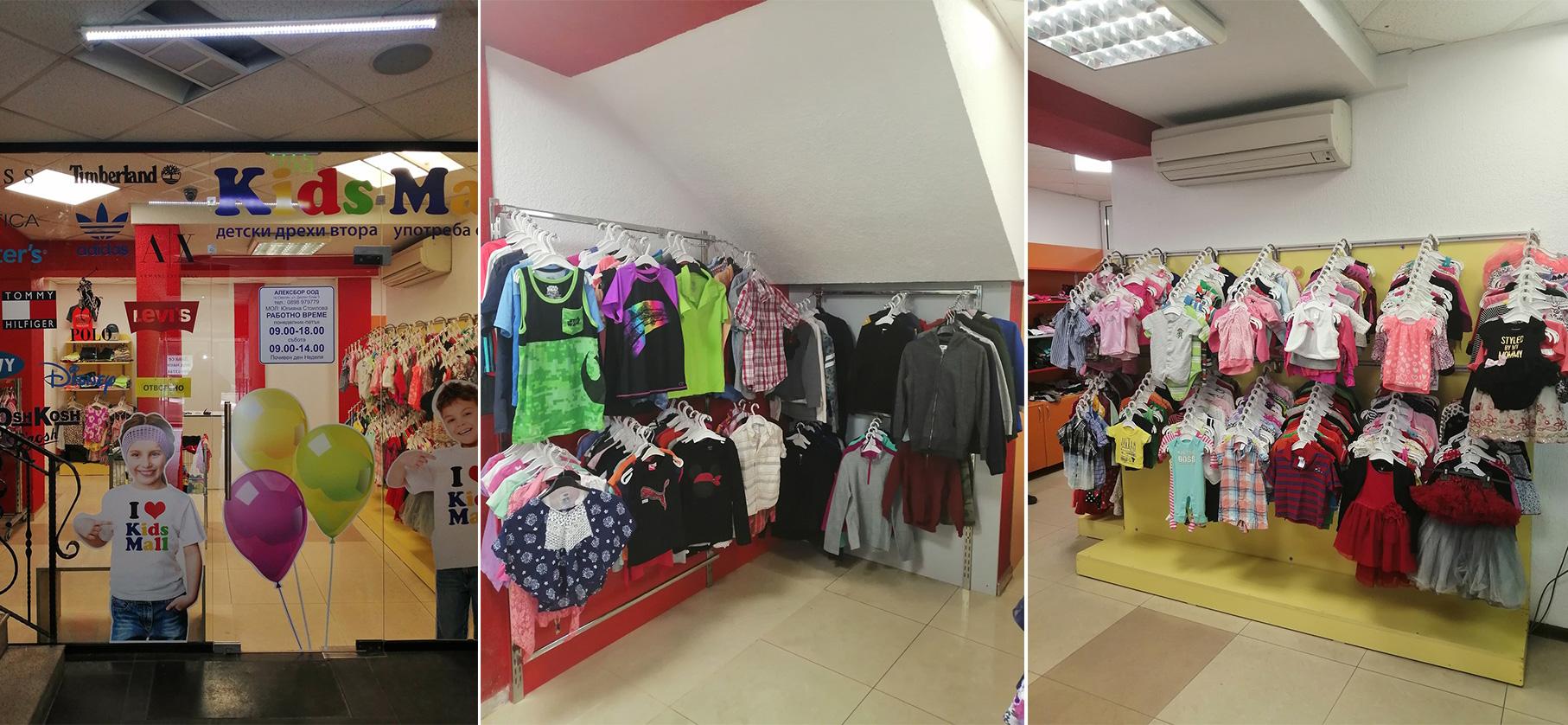 Магазини (KidsMall)