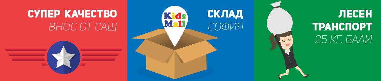 Детски дрехи на едро от KidsMall